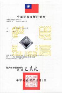 中華民國商標註冊證(號數:01672751)