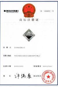 中國商標註冊證(證號:第15545070號)