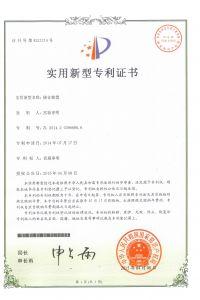 中國專利證書(證號:第4221214號)