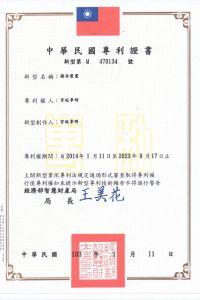 中華民國專利證書(證號:新型第M470134號)